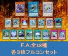 『F.A.』フルコンプリートセット 【画像の18種各3枚セット】