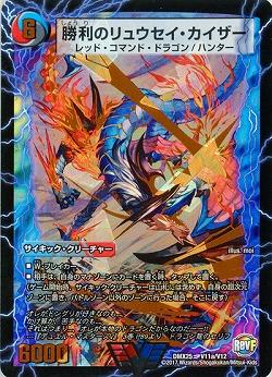 勝利のリュウセイ・カイザー 【DMX25-V11a-V12】