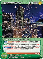INFORMATION HIGH 【MCGN-C078R】