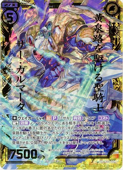黄泉路を駆ける聖騎士サー・ガルマータ[パラレル]  【ZXB20-054SRP】|TCGシングルカード通販なら「193net」