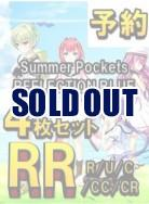 【RR以下4コン予約】WS 『Summer Pockets REFLECTION BLUE』